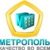 Метрополь Недвижимость - центр продаж квартир