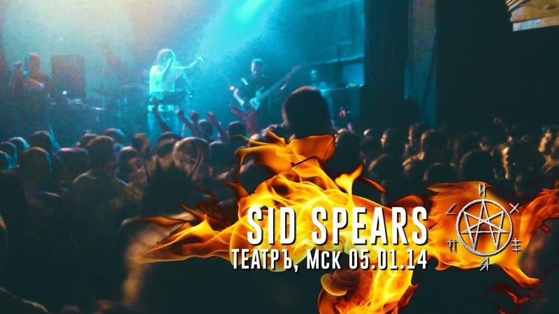 Психея - Сид Spears (feat Лёха Никонов) / ТЕАТРЪ Москва 05.01.14