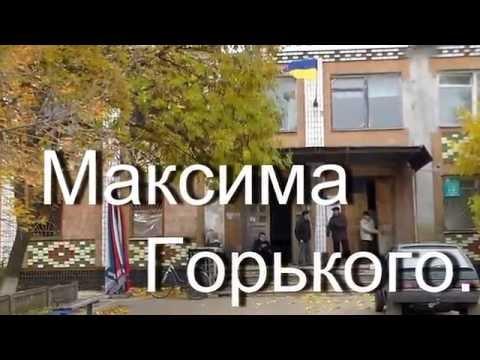 Максима Горького Владимир Король