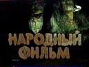 Зимний вечер в гаграх (REN-TV, 16.12.1997) Анонс
