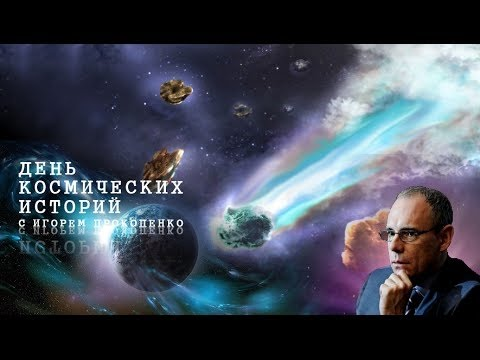Зоопарк во Вселенной. День космических историй с Игорем Прокопенко.