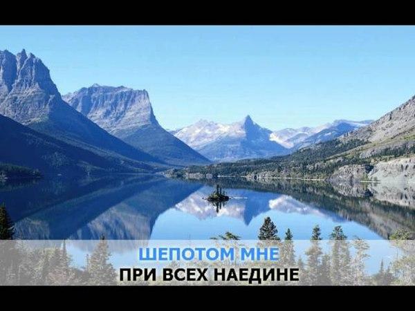«Шепотом», Маликов Дмитрий: караоке и текст песни