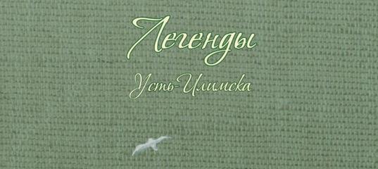 Книга «Легенды Усть-Илимска»