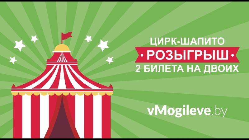 Результат розыгрыша 2 билетов на двоих в Цирк-шапито на цирковое шоу «Парад хищников»