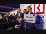 Спикеры Synergy Global Forum передают привет Воронежу
