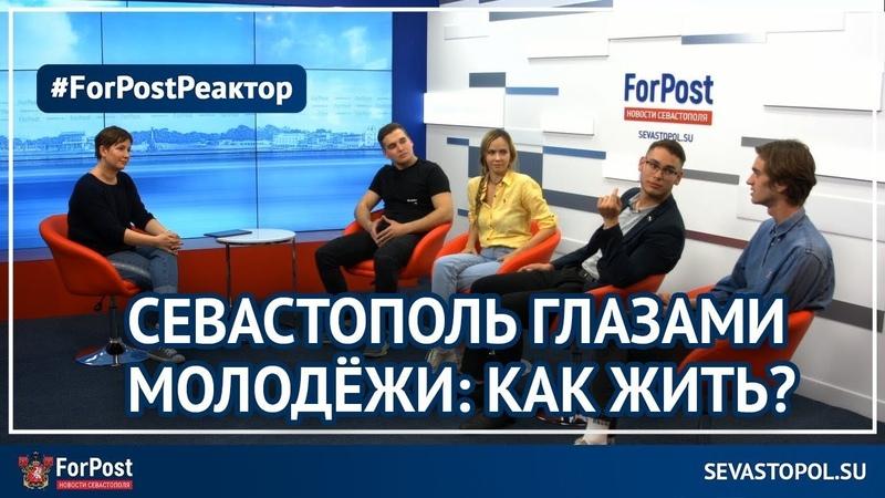 Город пионеров и пенсионеров? Говорит молодежь Севастополя на ForPost Реактор