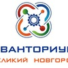 """Детский технопарк """"Кванториум"""" Великий Новгород"""