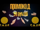 Розыгрыш промокода на 50 рублей