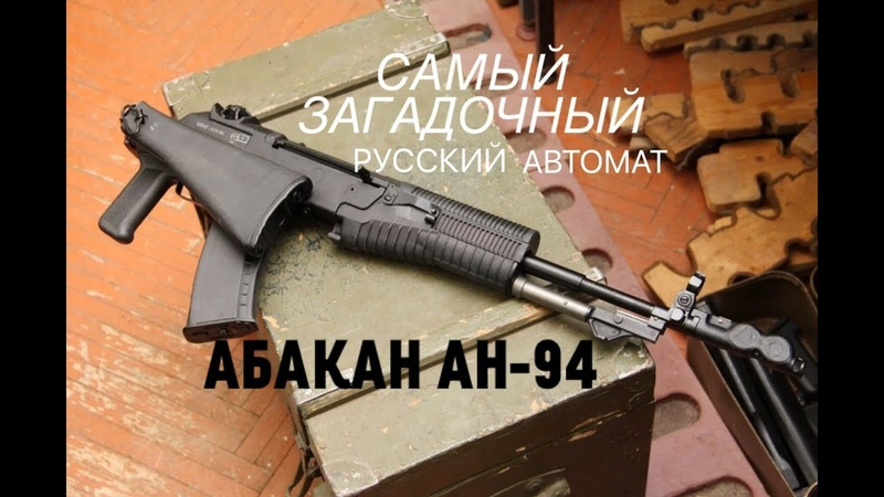 АВТОМАТ НИКОНОВА АН-94 АБАКАН ! СБОРКА-РАЗБОРКА ОБЗОР