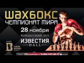 Чемпионат мира по ШахБоксу 28 ноября @ Известия-Hall