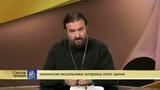 Протоиерей Андрей Ткачев. Украинские раскольники блудница хочет замуж