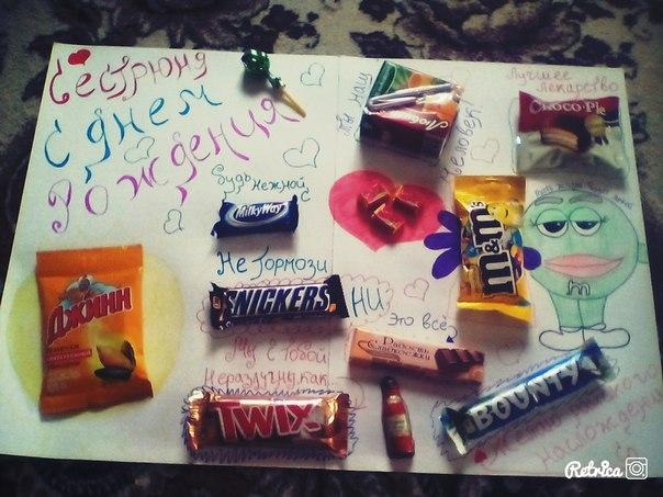 Что подарить сестре на день рождения 8 лет своими руками фото 72