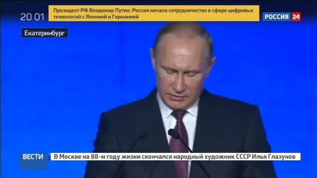 Новости на Россия 24 • Путин: будущее за теми, кто стремится быть современными