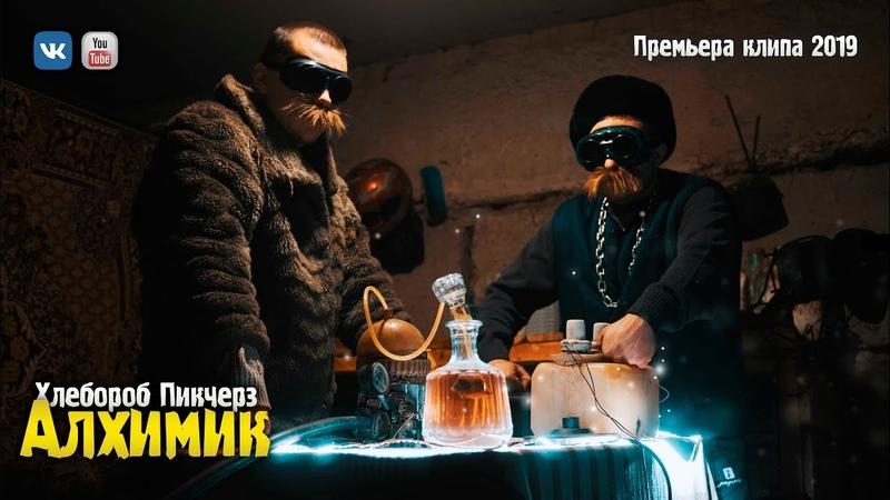 Хлебороб Пикчерз АЛХИМИК