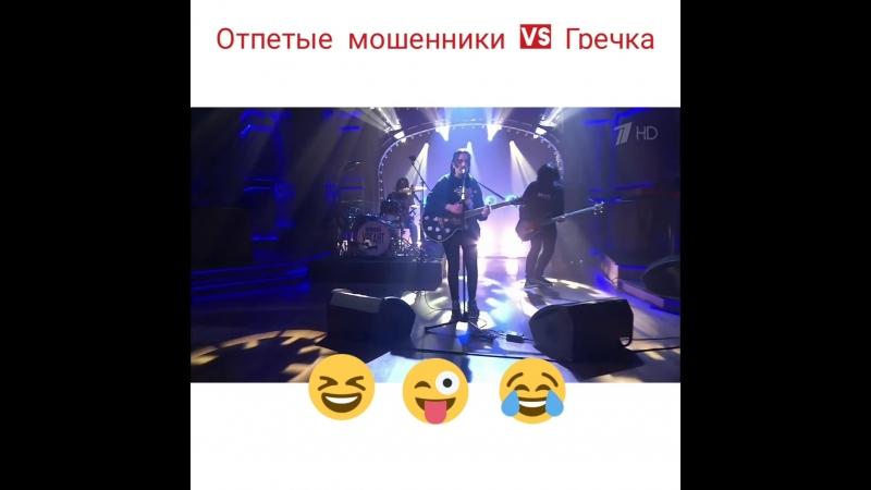 Гречка плагиат или cover на 2013г Отпетых мошенников