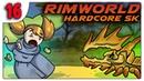 Прорыв расхитителей /16/ RimWorld HSK b18