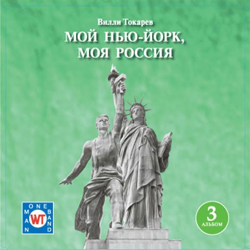 Вилли Токарев альбом Мой Нью-Йорк, Моя Россия. Альбом 3