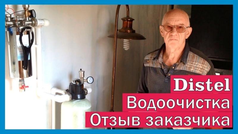 Системы очистки воды (водоочистки) «DISTEL». Отзыв №4.