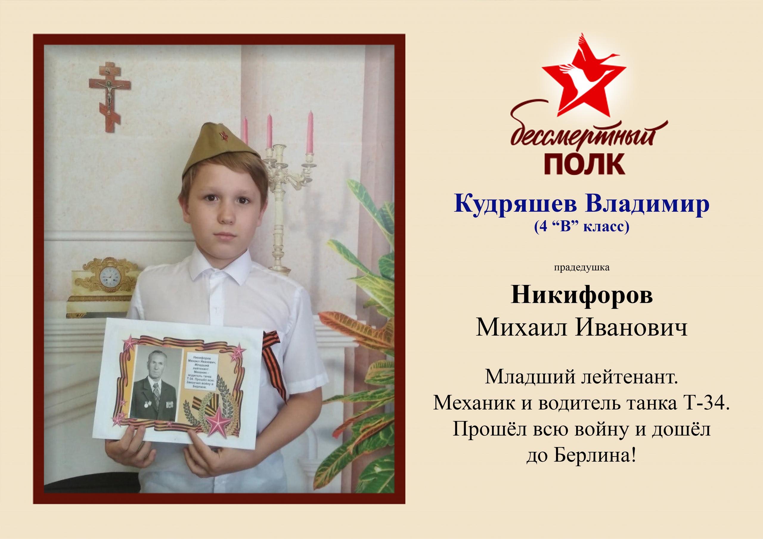Кудряшев Владимир