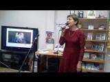 Ночь кино 2018 в Самарской областной библиотеке для слепых. романс в исполнении Натальи Семёновой.