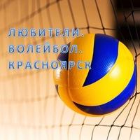Логотип Любители. Волейбол. Красноярск. (Закрытая группа)