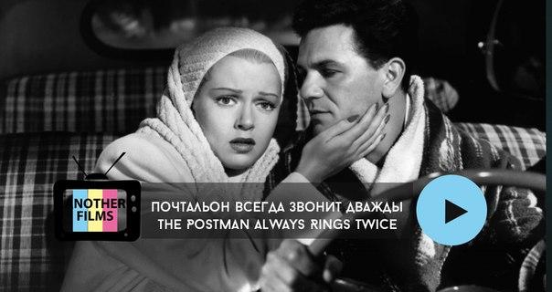Почтальон всегда звонит дважды (The Postman Always Rings Twice)