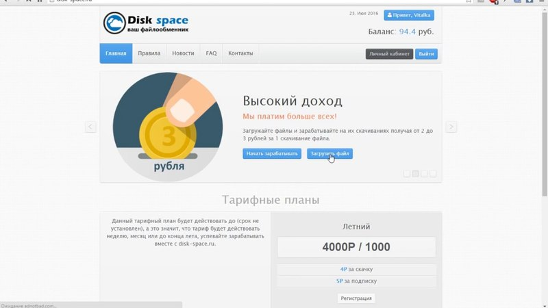 Disk Space Заработок на файлообменниках, 100 РУБЛЕЙ ЗА 5 МИНУТУ