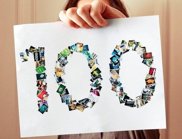 100 вещей, которые нужно сделать в жизни»