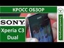 Обзор Sony Xperia C3 Dual. Достоин внимания! | Technocontrol