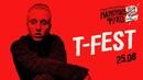 T-Fest — Иностранец, Скандал, Ламбада, Лети и другие треки вживую LIVE «Маятник Фуко 2» 25.08.18