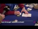 ТВ Дождь . В Крыму за голосование дают медали.