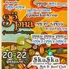 20-22 февраля этно фестиваль Зёрна , Индия, Гоа