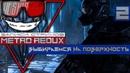 Бурбон и Хан Случайные компаньоны METRO Redux 2