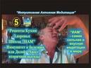 5. Рецепты Кухни Здоровья Школы ИАМ - Энергетический Иммунитет или Хвост вторичной выгоды