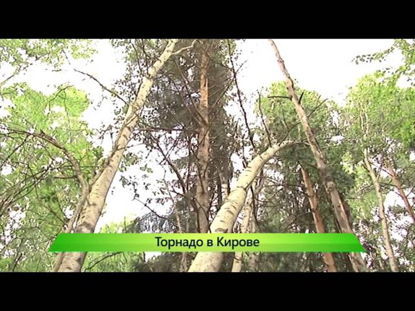 Торнадо в Кирове. ИК Город 26.06.2015