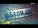 Облом UA Сезон - 2 Выпуск - 4