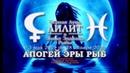 Лилит в Рыбах Апогей эры Рыб с 3 мая 2019 по 28 января 2020