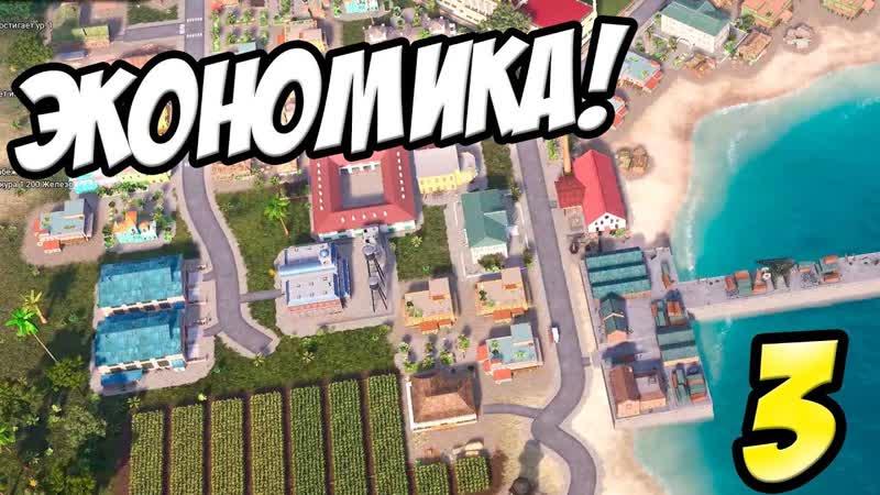 [Rimas] Tropico 6 - Выборы и экономика! 3