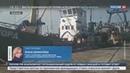 Новости на Россия 24 Моряки российского рыболовецкого судна Норд не смогли покинуть Украину