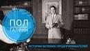 Пол Галвин Motorola Истории великих предпринимателей