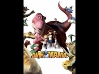 Диномама / Dino Time (2013 анимация, комедия, семейный, фантастика)