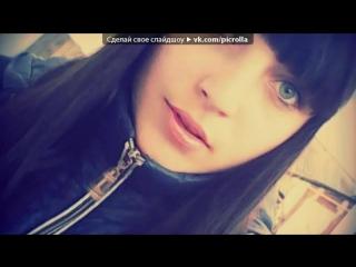 «Любимая» под музыку dalebotbeats - ты любил её ? [Рэп Лирика: sadsongs]. Picrolla