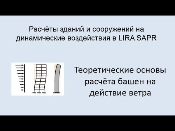 Расчёт зданий и сооружений на динамические воздействия в Lira Sapr Урок 5