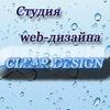 Студия web-дизайна Clear Design