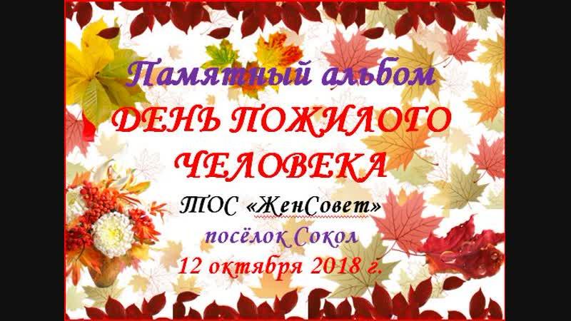 Поздравления от Совета Депутатов Савинского с поселения Генне Д И и Штоль В Р
