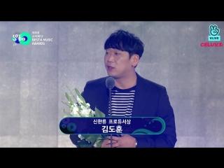 180830 Kim Do Hoon (김도훈) - Best Producer Award (신한류 프로듀서상)