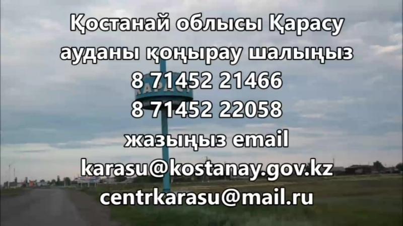 Карасуский район ролик на казахском языке