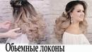 Локоны Как правильно крепить накладные пряди волос