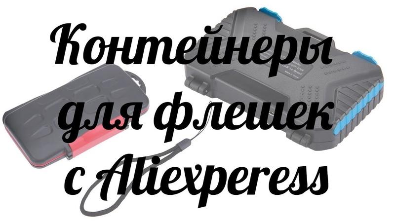 Два контейнера / хранилища для флешек с Aliexpress. Распаковка, тестирование, обзор.