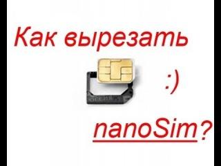 Как обрезать самому нано сим карту (nanoSim nano sim дома)
